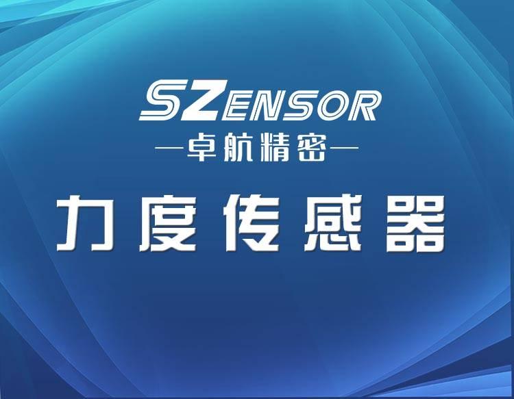 深圳力传感器生产厂家哪家好人光骂?
